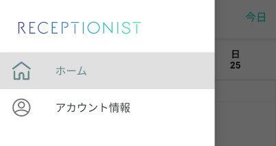plansapp_menu_02