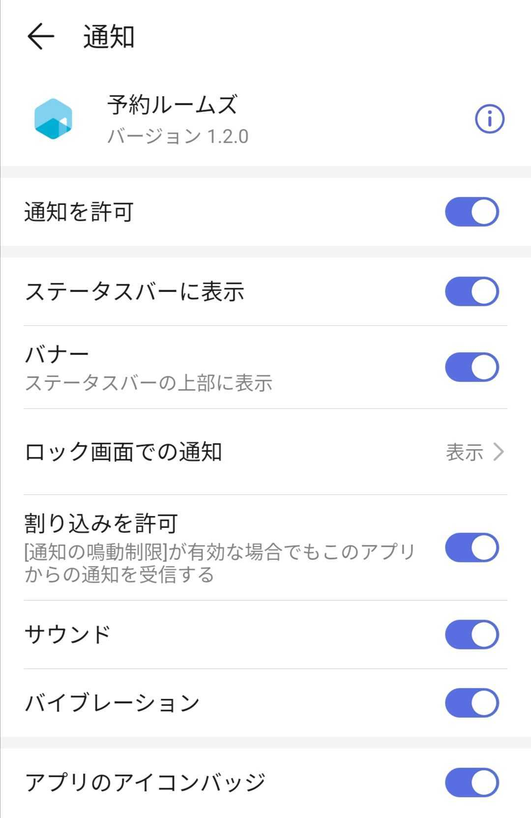 notification_setting_android