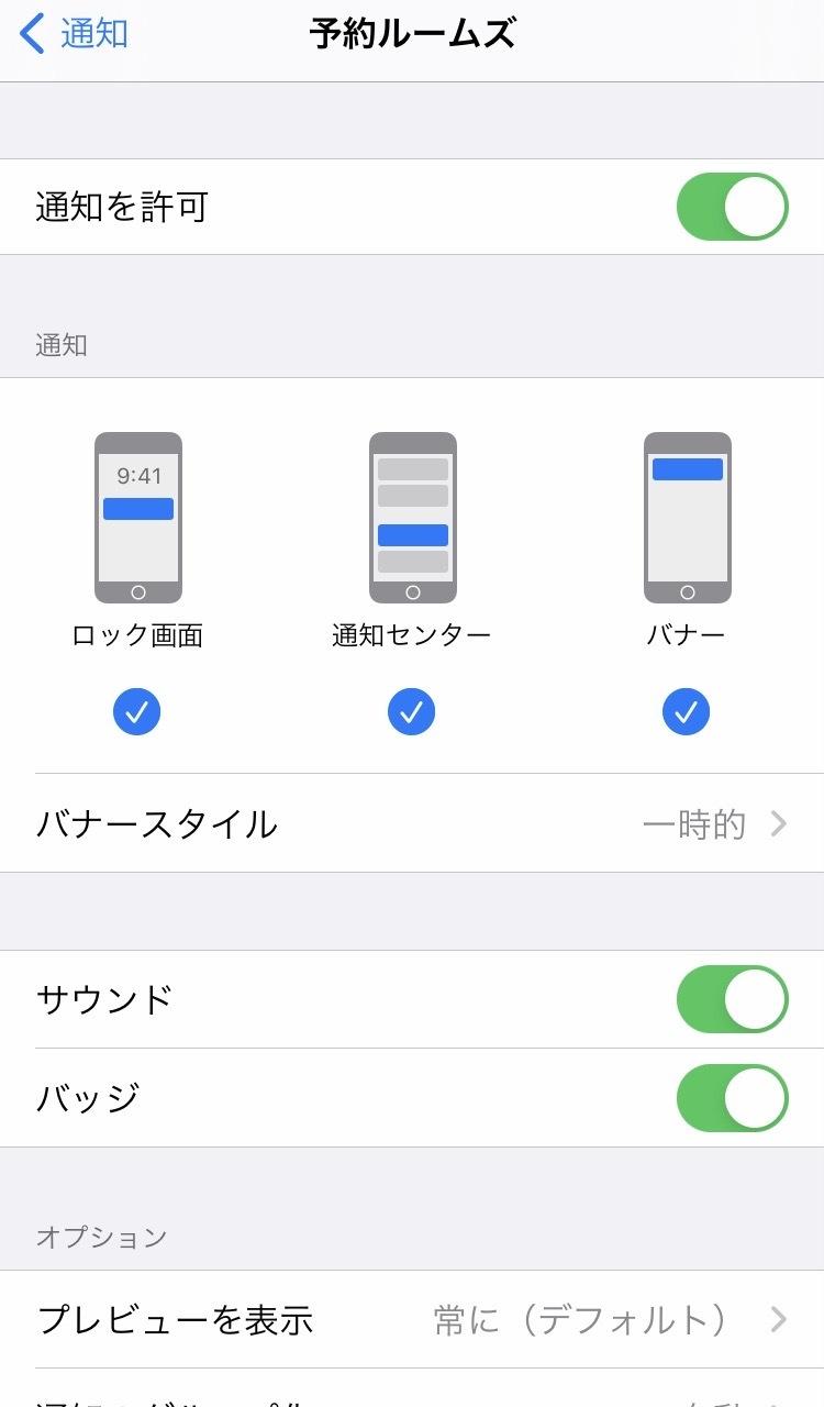 notification_setting_iOS