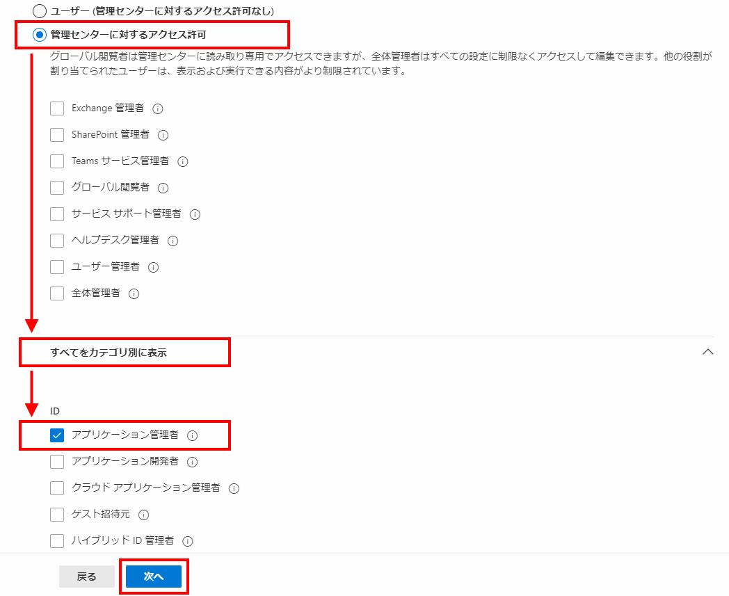 MSTeamsAPI-User_04-2