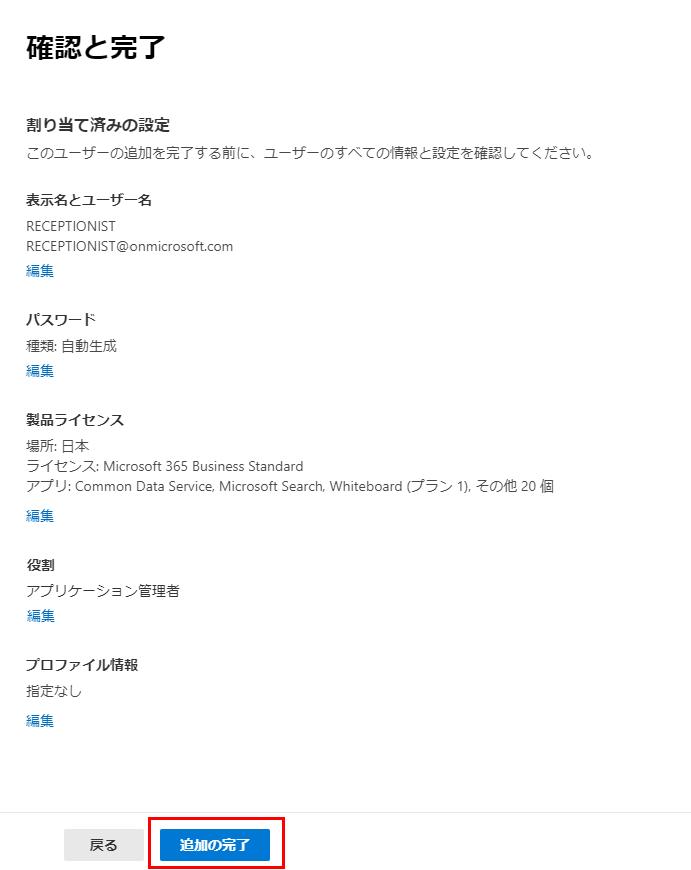 MSTeamsAPI-User_05-2