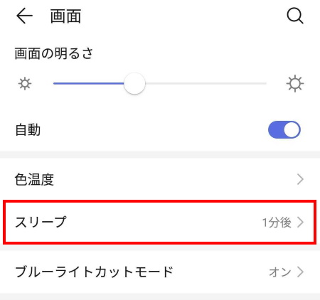 android-setting_01