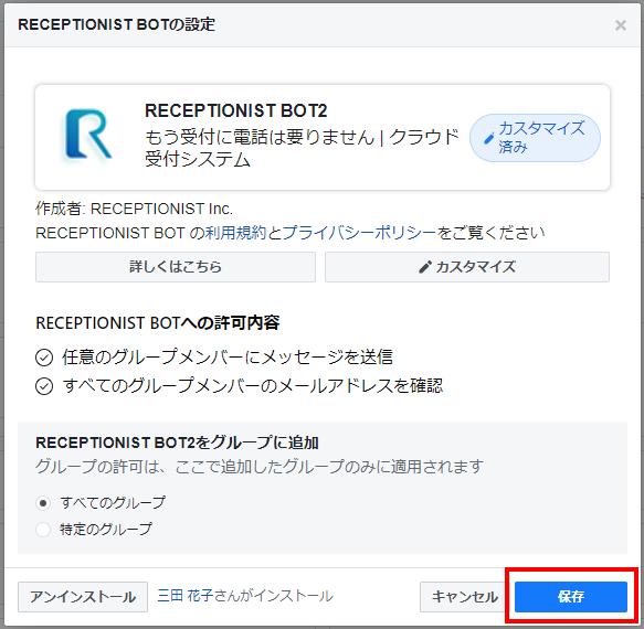 WP-Bot_04